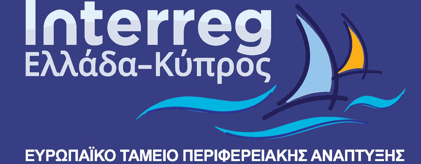 Interreg Ελλάδα-Κύπρος logo